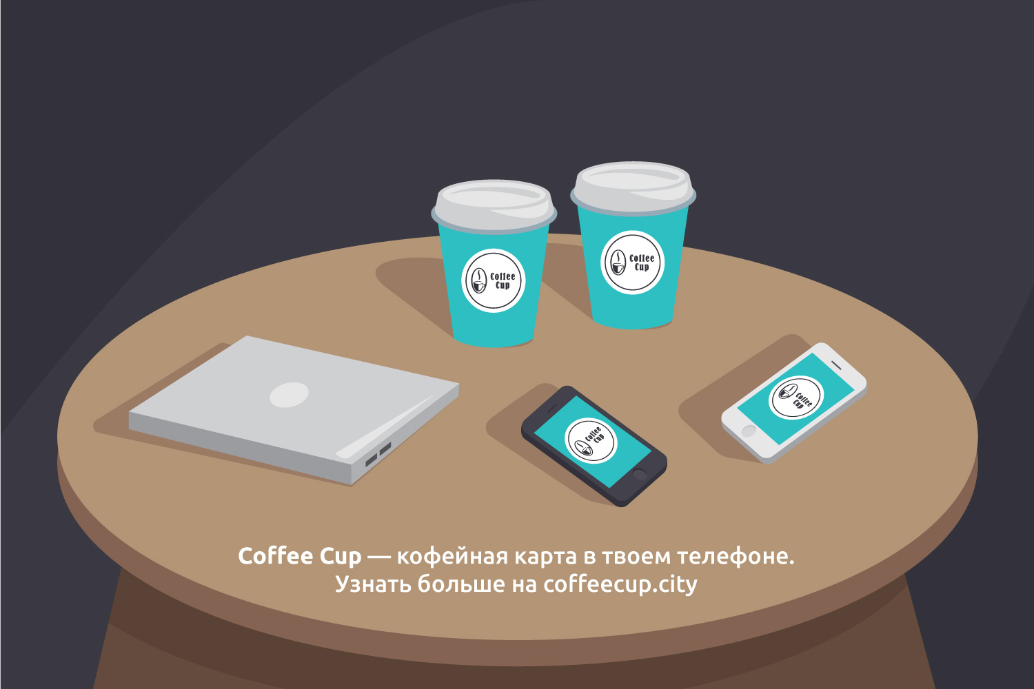 Coffee_Cup_фрилансер_10